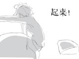 起来! (Qǐlái!)