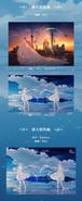 Tianyi 2020 posters