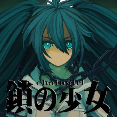 鎖の少女 (Kusari no Shoujo)