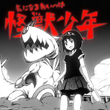 """Image of """"気になるあいつは怪獣少年 (Ki ni Naru Aitsu wa Kaijuu Shounen)"""""""