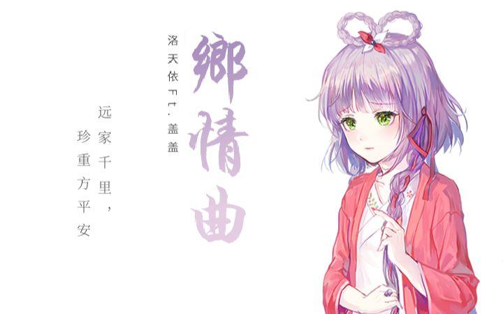 乡情曲 (Xiāngqíng Qū)