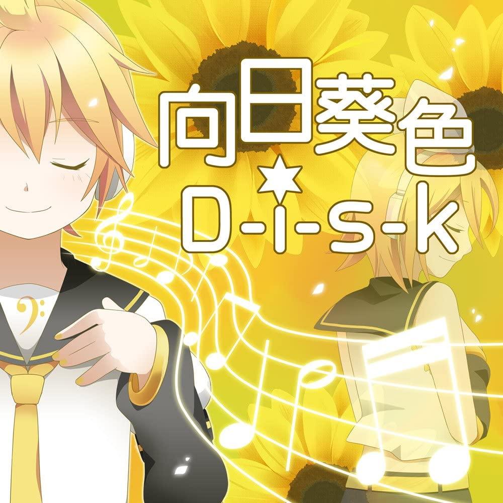Himawari iro D-i-s-k (向日葵色D-i-s-k)