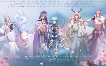 """Image of """"妖恋风月 (Yāo Liàn Fēngyuè)"""""""