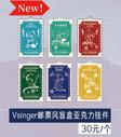 Vsinger stamp keychains