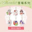 Vsinger strawberry keychains