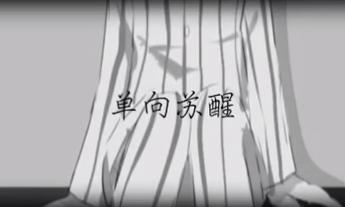 单向苏醒 (Dānxiàng Sūxǐng)