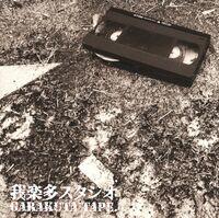 Garakuta Tape..jpg