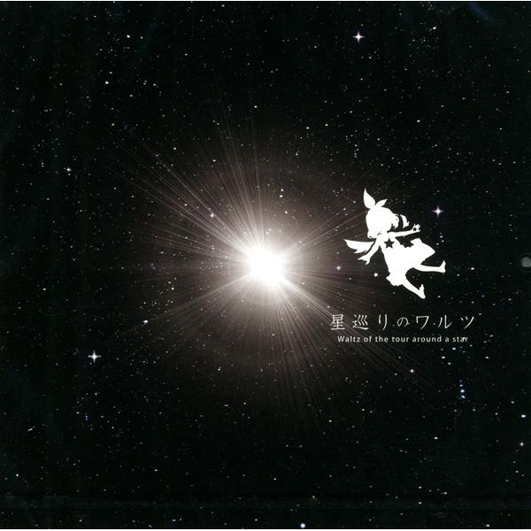 Hoshi Meguri no Waltz (星巡りのワルツ)