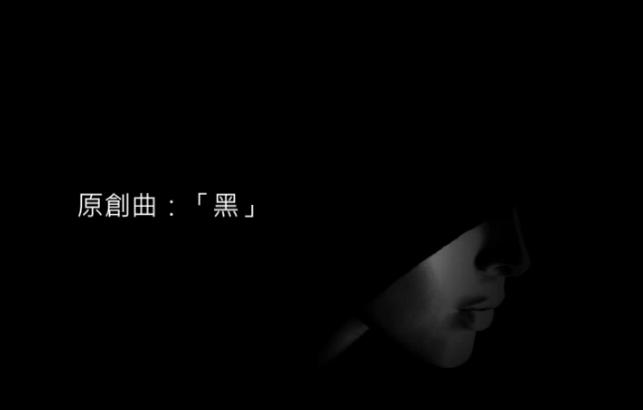 黑 (Hēi)