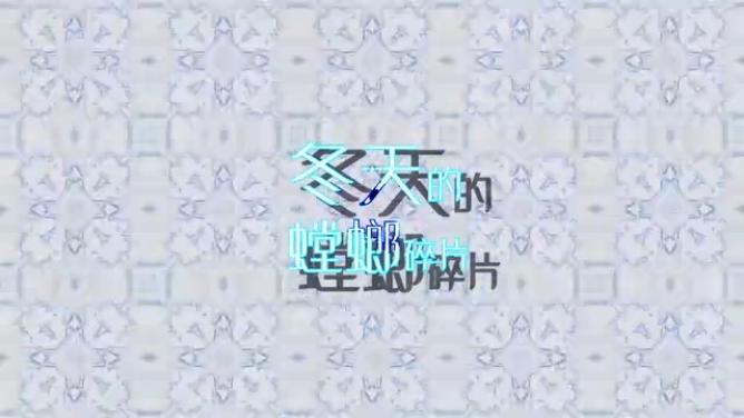 冬天的螳螂碎片 (Dōngtiān de Tángláng Suìpiàn)