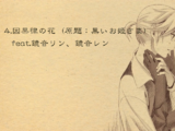 因果律の花 (Ingaritsu no Hana)