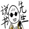 说书先生 (Shuōshū Xiānshēng)