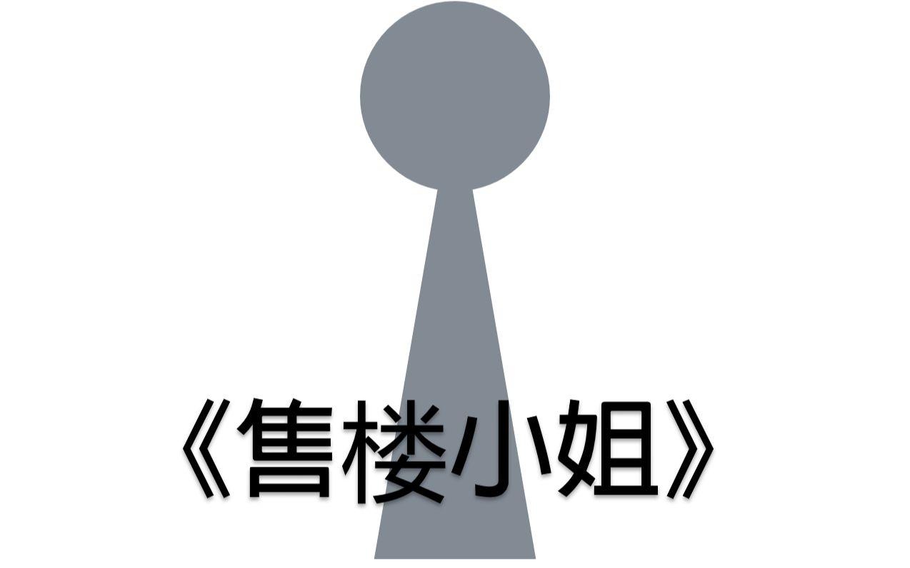 售楼小姐 (Shòu Lóu Xiǎojiě)