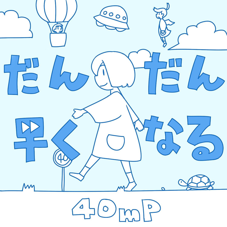 Dandan Hayaku Naru / CD