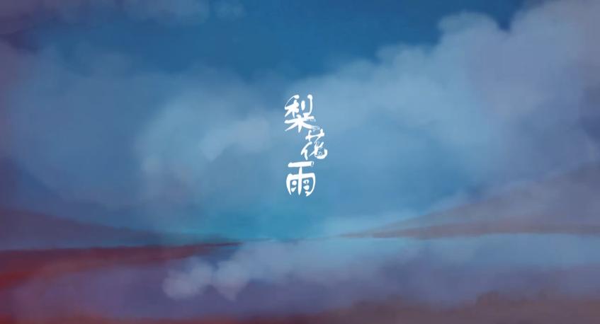梨花雨 (Líhuā Yǔ)