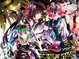 天響ノ和樂2 (Tenkyou no Wagaku 2)