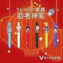 Vsinger stylus pens