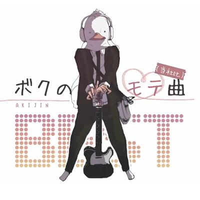 Boku no Mote Kyoku (Toshahi) BEST (ボクのモテ曲(当社比)BEST)