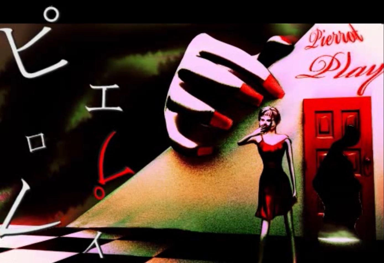 ピエロプレイ (Pierrot Play)