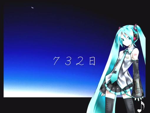 732日 (732 Nichi)