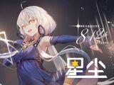 星辰 (Xīngchén)