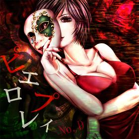 ピエロプレイ (Pierrot Play) (album)