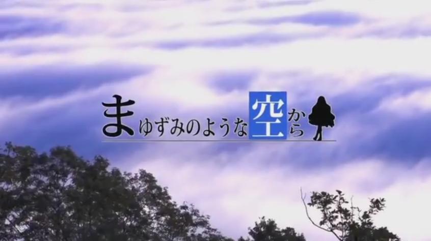 まゆずみのような空から (Mayuzumi no Youna Sora kara)