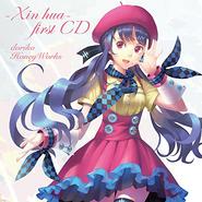 Xin hua first CD