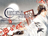月狐物语 (Yuè Hú Wùyǔ)
