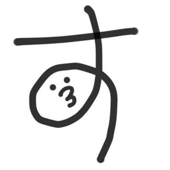 "Image of ""すりぃ"""
