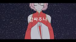 월화연휘가 (Wolhwayeonhwiga)