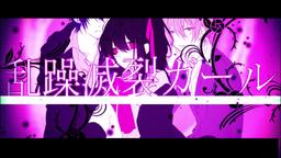 """Image of """"乱躁滅裂ガール (Ransou Metsuretsu Girl)"""""""