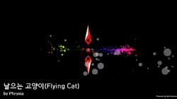 날으는 고양이 (Nareuneun Goyangi)