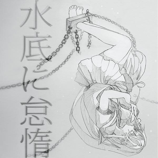 水底に怠惰 (Minasoko ni Taida)