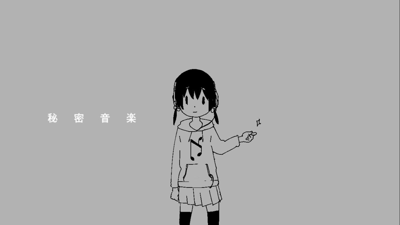 秘密音楽 (Himitsu Ongaku)
