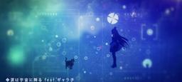 "Image of ""涙は宇宙に降る (Namida wa Sora ni Furu)"""