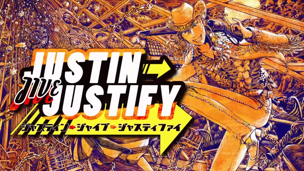 ジャスティン⇒ジャイブ⇒ジャスティファイ (Justin ⇒ Jive ⇒ Justify)