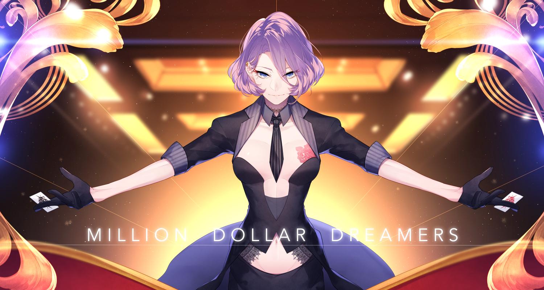 ミリオンダラードリーマー (Million Dollar Dreamers)