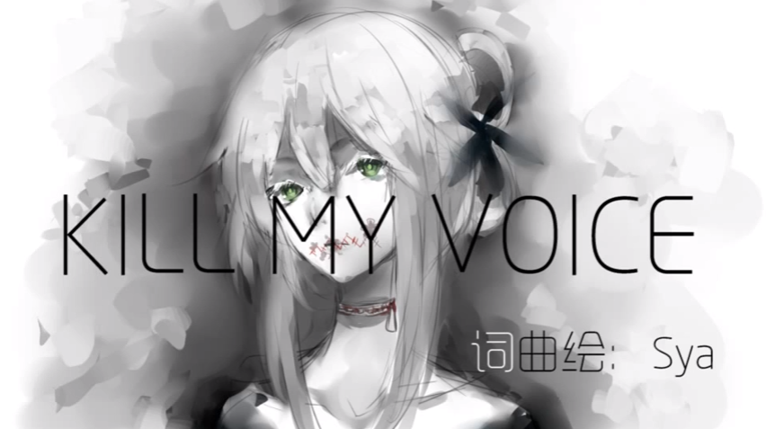 KILL MY VOICE