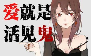 """Image of """"爱就是活见鬼 (Ài Jiùshì Huójiànguǐ)"""""""