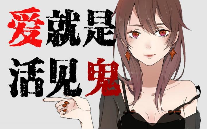 爱就是活见鬼 (Ài Jiùshì Huójiànguǐ)