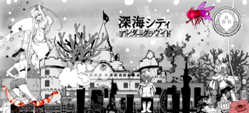 "Image of ""深海シティアンダーグラウンド (Shinkai City Underground)"""