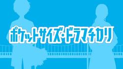 "Image of ""ポケットサイズ・ドラマチカリ (Pocket-Size Dramatically)"""
