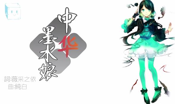 中华墨水娘 (Zhōnghuá Mòshuǐ Niáng)