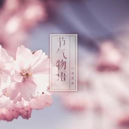 """Image of """"节气物语 - 春夏卷 (Jiéqì Wùyǔ - Chūn Xià Juǎn)"""""""