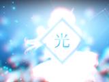 光 (Guāng)/Yukinsnow