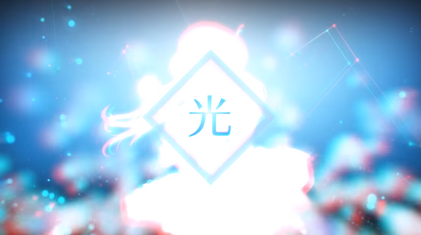 光 (Guāng)