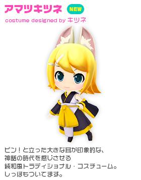 アマツキツネ (Amatsu Kitsune)