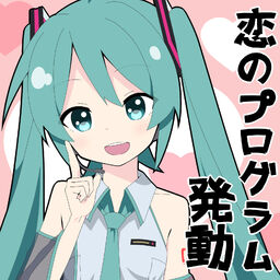 "Image of ""恋のプログラム発動 (Koi no Program Hatsudou)"""