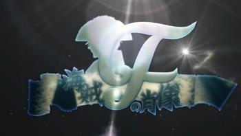 """Image of """"海賊Fの肖像 (Kaizoku F no Shouzou)"""""""